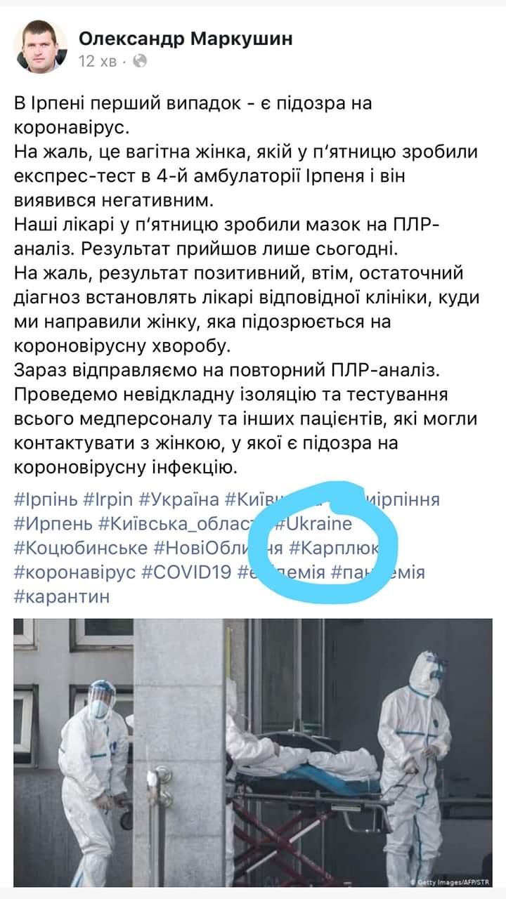 Підозра на коронавірус: в Ірпені поширили фейк про заборону виходити з квартир -  - FB IMG 1585123155765