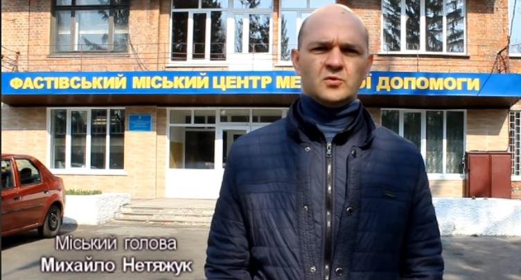 У Фастові організовують гуртожиток для лікарів, які працюватимуть з хворими на коронавірус (ВІДЕО) -  - Fastiv gurtozhytok