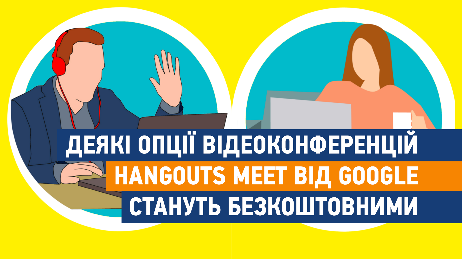 Деякі опції Hangouts Meet від Google стануть безкоштовними - Microsoft, google - HANGOUTS poglyad