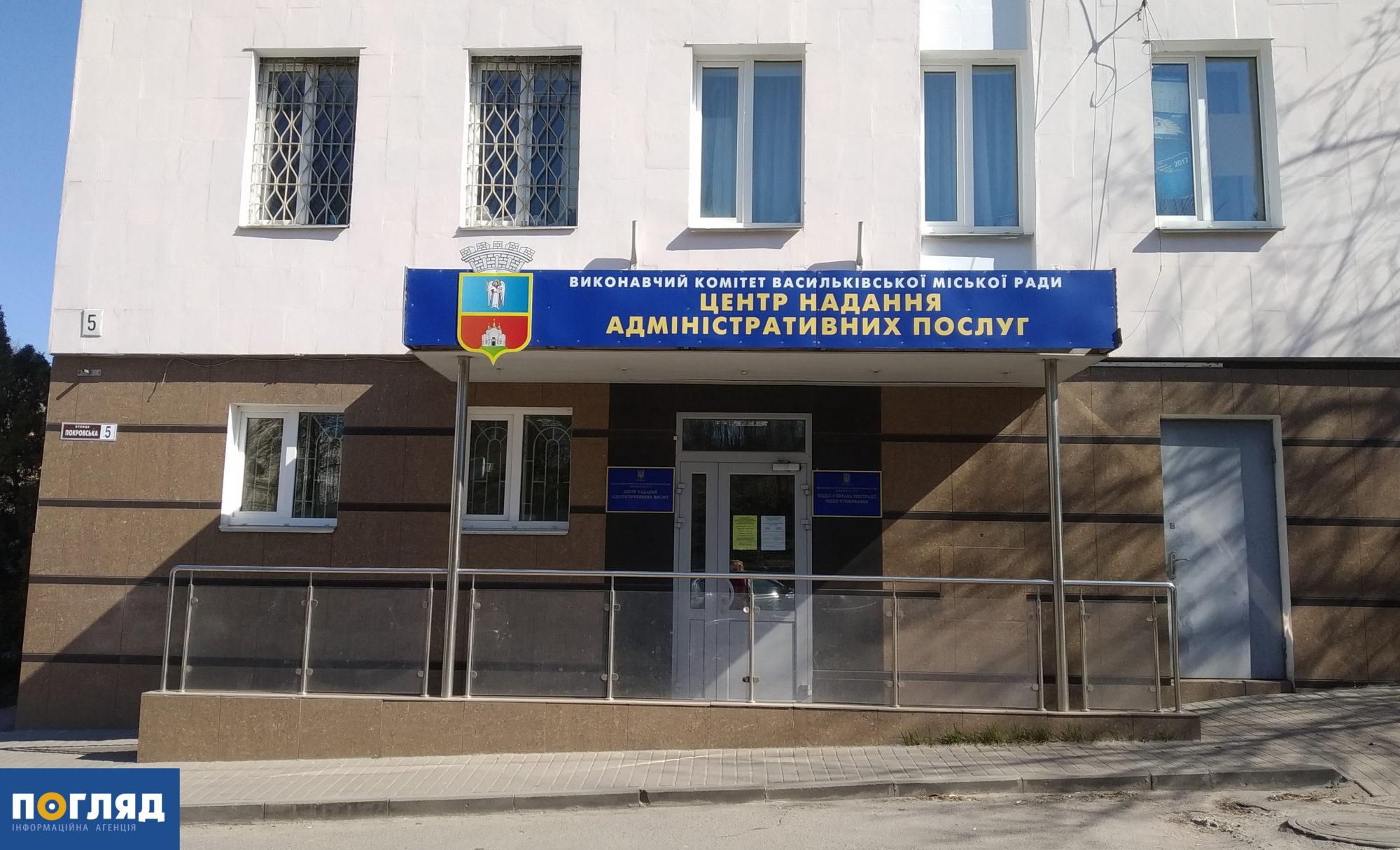 У Василькові призупинено прийом громадян у держустановах - карантин - IMG 20190403 111306 2000x1214