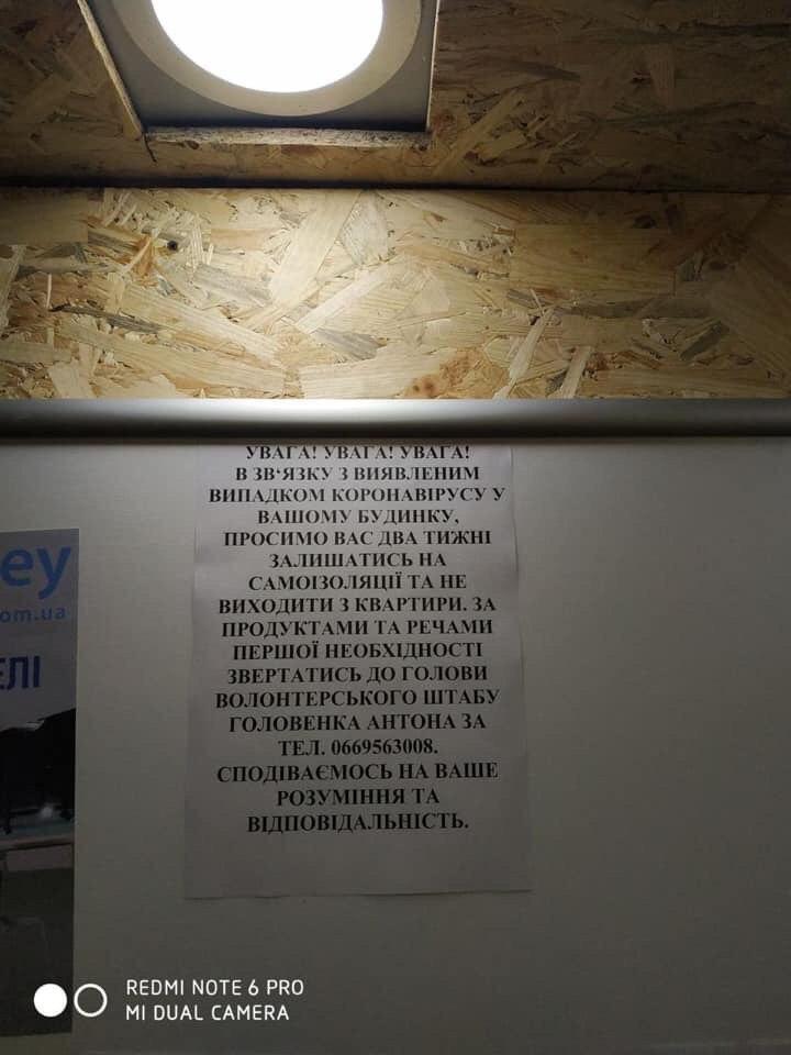 Підозра на коронавірус: в Ірпені поширили фейк про заборону виходити з квартир -  - IMG 20200325 100033 035