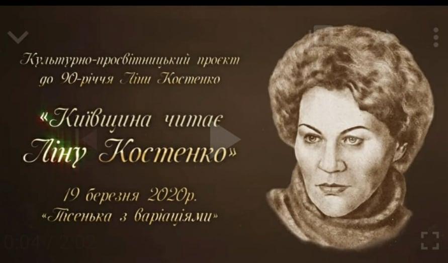 Президенти України читають вірші Ліни Костенко -  - Kostenko
