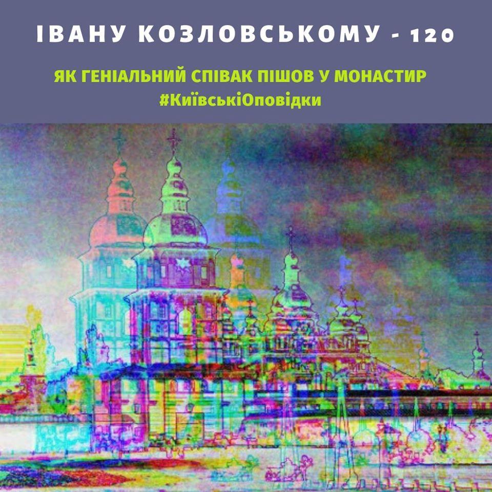 Kozlovskyj Іван Козловський: дорога до храму