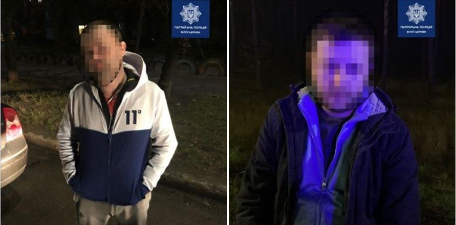 Минулими вихідними білоцерківські патрульні у трьох осіб виявили наркотики - наркотики - Narkomany na gorodi