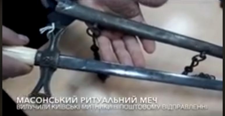 Київські митники вилучили масонський ритуальний меч (відео) -  - Novyj rysunok