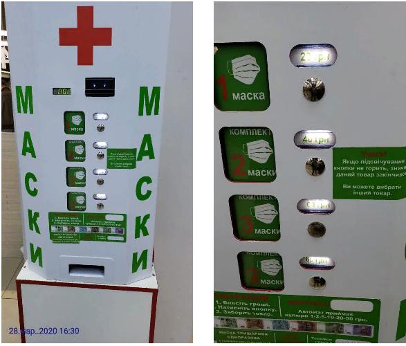 У Києві встановили автомат із медичними масками -  - Screenshot 2 3