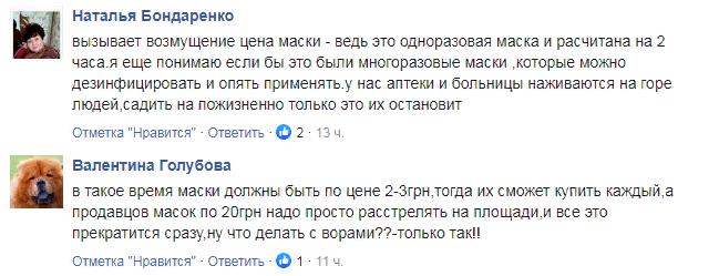 У Києві встановили автомат із медичними масками -  - Screenshot 3 2