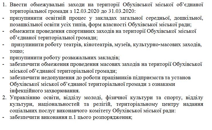 Місто на карантині: влада Обухова оголосила про обмежувальні заходи -  - Screenshot 10