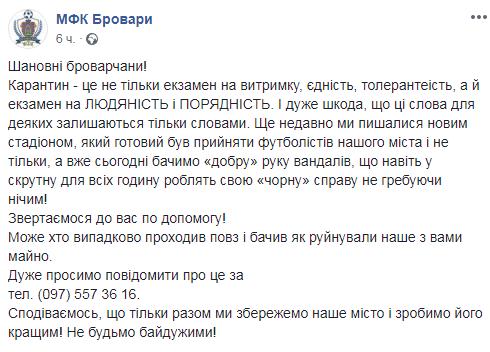"У Броварах вандали пошкодили в'їзд до новозбудованого стадіону в парку ""Перемоги"" -  - Screenshot 12 2"