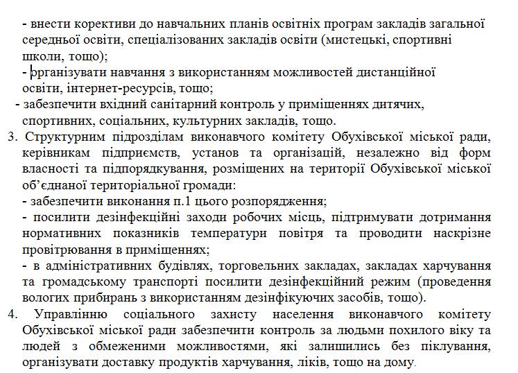 Місто на карантині: влада Обухова оголосила про обмежувальні заходи -  - Screenshot 13 1