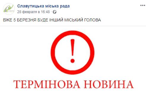 Сьогодні міську раду Славутича впродовж одного дня очолюватиме  п'ятикласниця -  - Screenshot 20