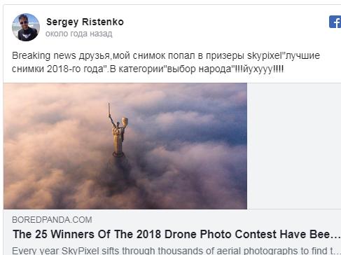 """Світлина столичного фотографа отримала """"Приз глядацьких симпатій"""" на міжнародному конкурсі -  - Screenshot 4 1"""