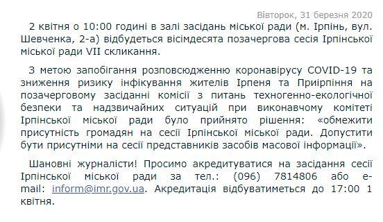 Рішення ірпінської влади – «обмежити присутність громадян», але вчасно не інформувати - Приірпіння, коронавірус, київщина, ірпінь, Ірпінська сесія, Ірпінська міська рада - Ses 80 skr