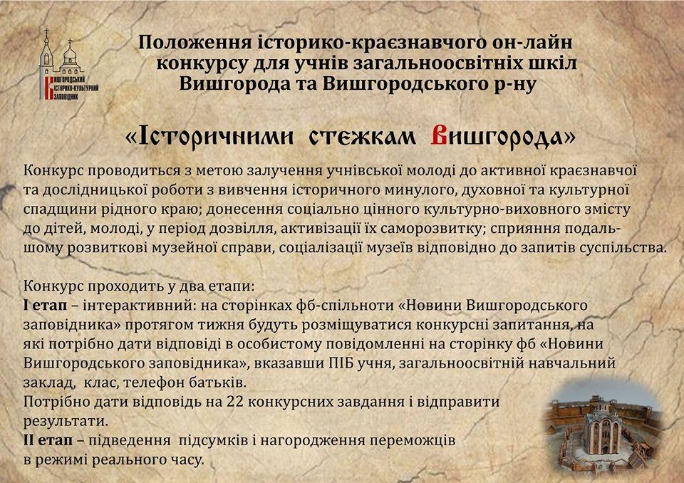 Вишгородський музей започаткував роботу онлайн - Культура, київщина, історико-культурна спадщина, вікторина, ВІКЗ - VIKZ KONK