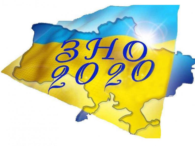 Розробляються різні сценарії ЗНО-2020 - УЦОЯО, Україна, Освіта, МОН, карантин, ЗНО, вступна кампанія - ZNO 2020