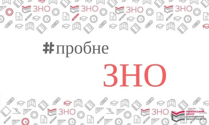 Пробне ЗНО: стали відомі нові дати тестування - УЦОЯО, Україна, пробне ЗНО, Освіта - ZNO