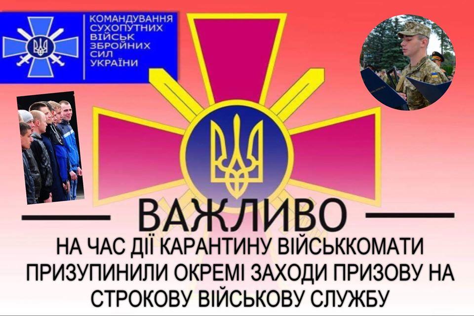 Під час карантину призупинено призов на строкову військову службу - Україна, призов, коронавірус, військова служба - ZSU