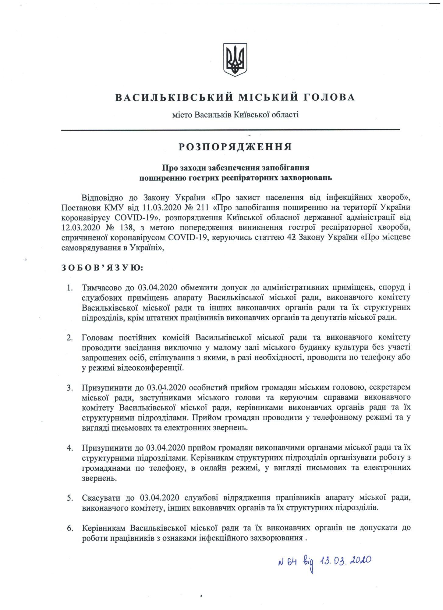 У Василькові призупинено прийом громадян у держустановах - карантин - da86b6fbfd2e 1454x2000