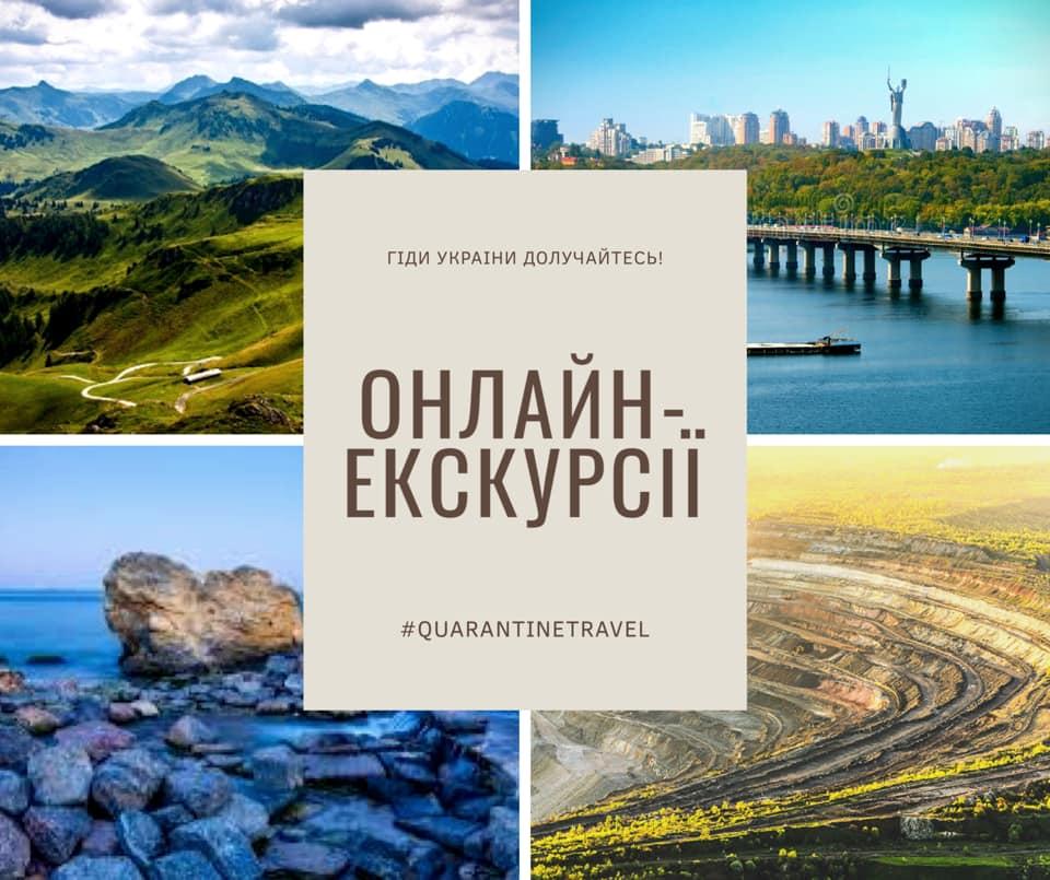 #quarantinetravel:  гіди Європи запускають онлайн-екскурсії - Україна, світ, коронавірус - ekskursi