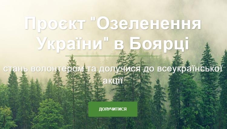 Рекорд України: 13 березня у Боярці планують висадити понад 100 000 дерев -  - hythty