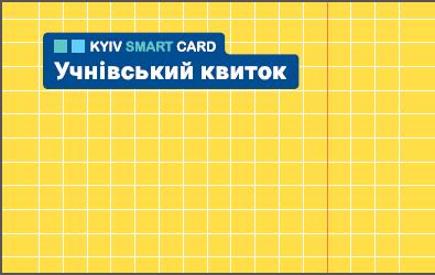 Київ: замовити електронний учнівський квиток можна онлайн -  - imgbig