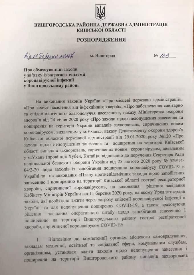 На Вишгородщині призупинено навчання та обмежено проведення масових заходів - київщина, карантин, Вишгородський район - kar2