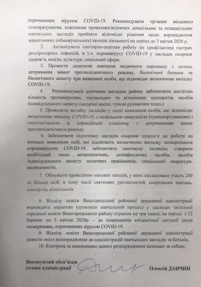 На Вишгородщині призупинено навчання та обмежено проведення масових заходів - київщина, карантин, Вишгородський район - kar3