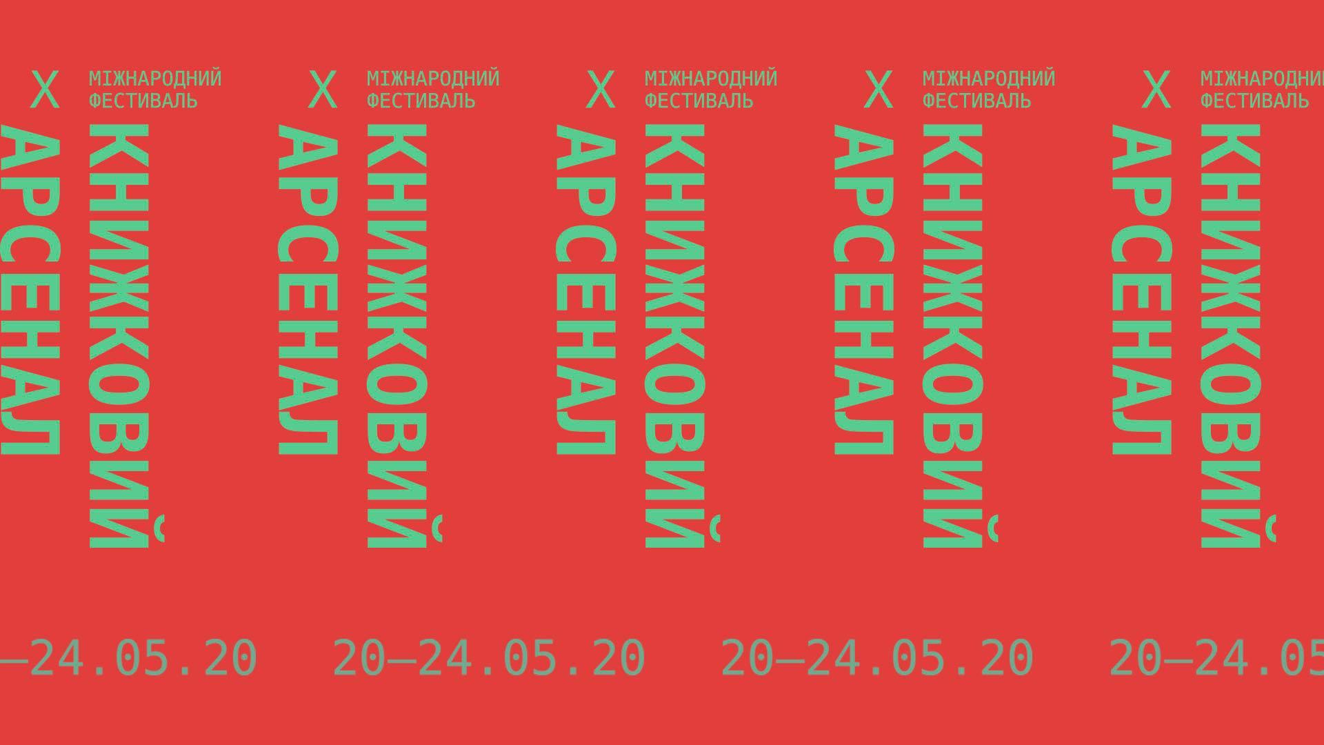 Конкурс «Найкращий книжковий дизайн-2020»: приймаються заявки - Україна, Культура, конкурс, Книжковий Арсенал - knymzhkovyj