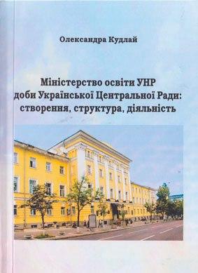 Якою була освіта доби Української Центральної Ради: дослідження - Україна, Освіта, історія - kudlaj