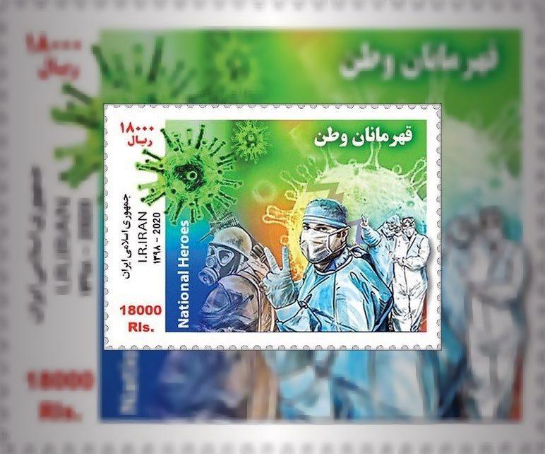 «National Heroes»:  перша поштова  марка, пов'язана з коронавірусом - світ, поштова марка, коронавірус - marka