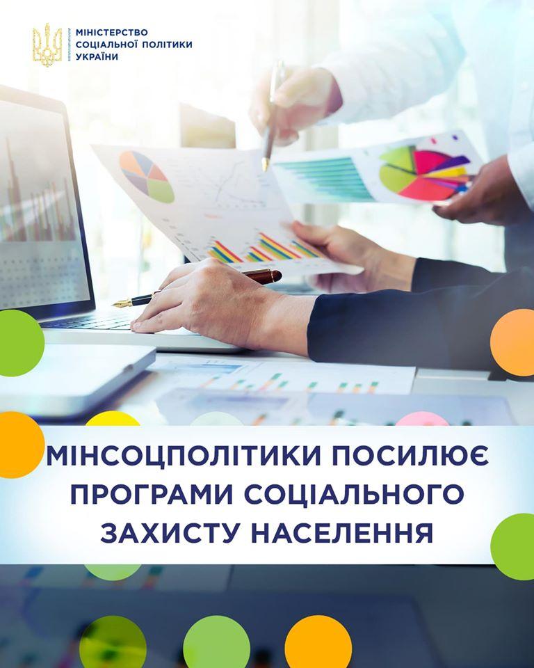 У квітні спрямують додаткові  кошти на соцпідтримку населення - Україна, субсидії, соціальна підтримка, Мінсоцполітики, Лазебна, Кошти - minsots