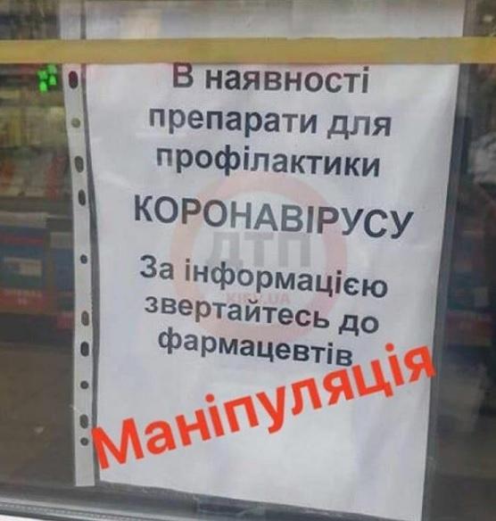 """""""Бізнес не спить"""": у Боярці продають ліки для """"профілактики"""" коронавірусу - ліки, Боярка - mjhjmg"""