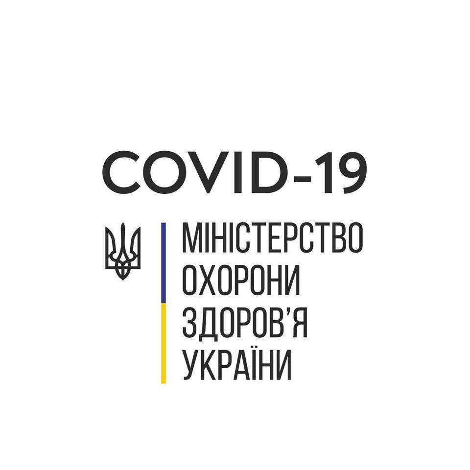 МОЗ залучатиме більше лікарів для допомоги хворим на СОVID-19 -  - moz koronavirus