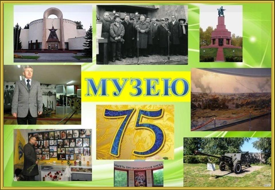 Військово-історичний музей на Вишгородщині відзначив 75-ліття - київщина, Вишгородський район - muzej1
