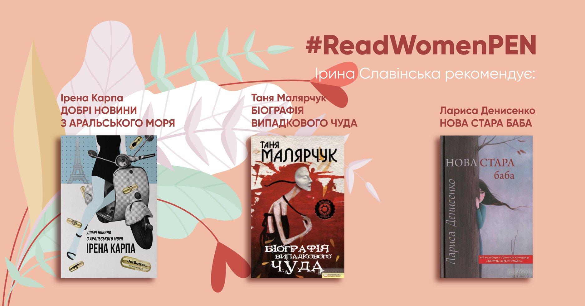 #ReadWomenPEN: про книги, написані жінками - Україна, Письменники, PEN Ukraine - pen1