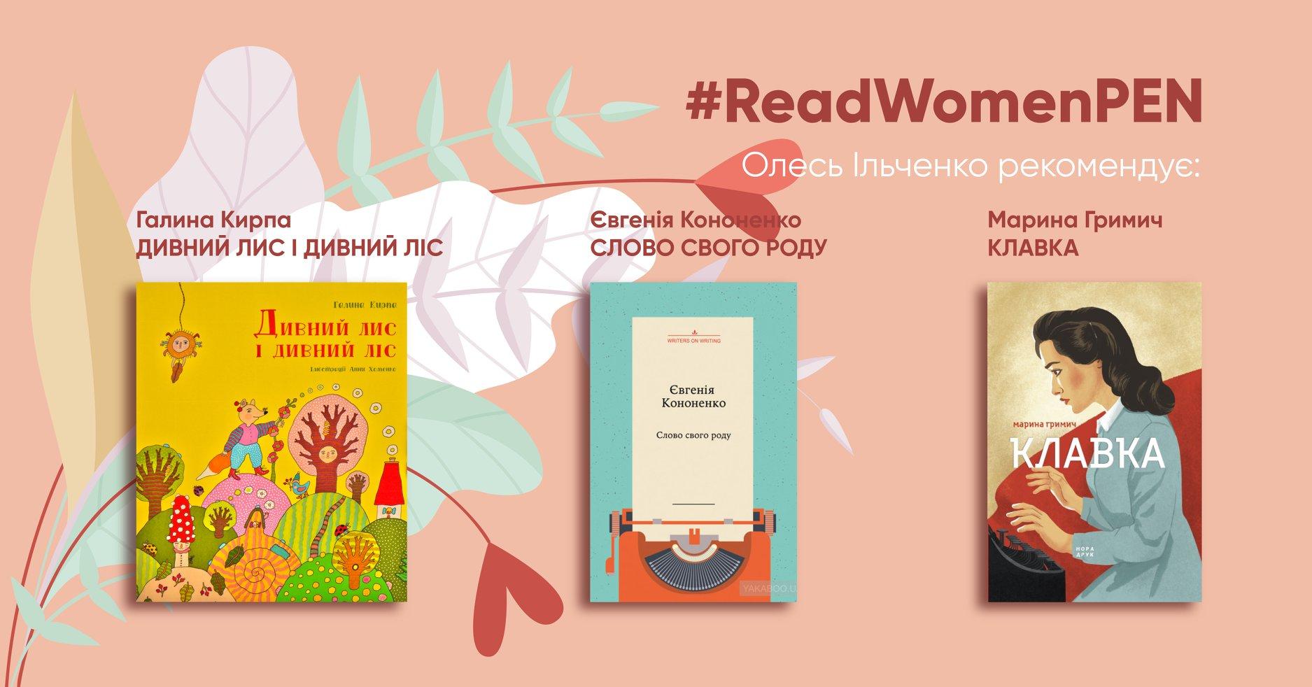 #ReadWomenPEN: про книги, написані жінками - Україна, Письменники, PEN Ukraine - pen2