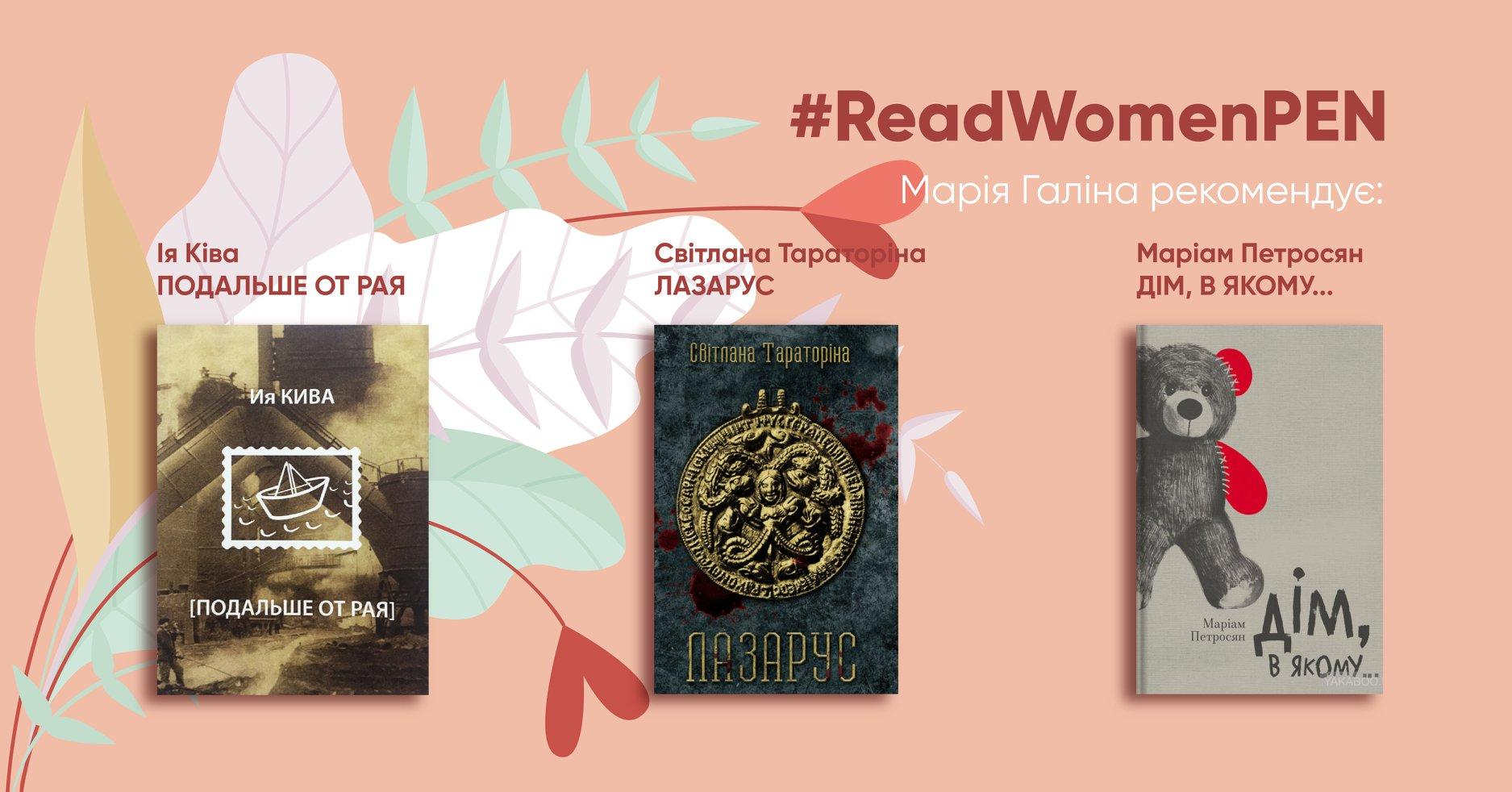 #ReadWomenPEN: про книги, написані жінками - Україна, Письменники, PEN Ukraine - pen3