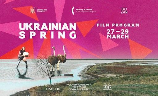 «Українська весна»: у Брюсселі стартує кінопрограма фестивалю української культури -  - photo 2020 03 05 11 40 12