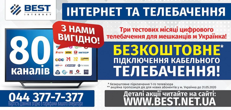 """Компанія """"Бест"""": три тестових місяці цифрового телебачення для жителів м. Українка - інтернет - photo 2020 03 12 15 32 04"""