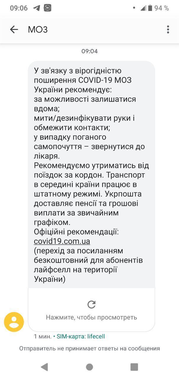 МОЗ почало інформувати українців про коронавірус смс-повідомленнями - коронавірус - photo 2020 03 15 09 08 04