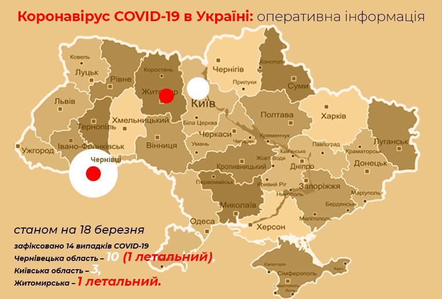 Пандемія коронавірусу може тривати 2 роки - коронавірус - photo 2020 03 18 13 03 33