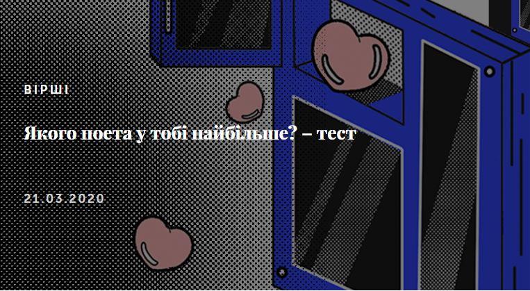 Замислитися про вічне: у пазурах коронавірусу перевідкрий українську поезію - Україна, Мистецтво, коронавірус - poez