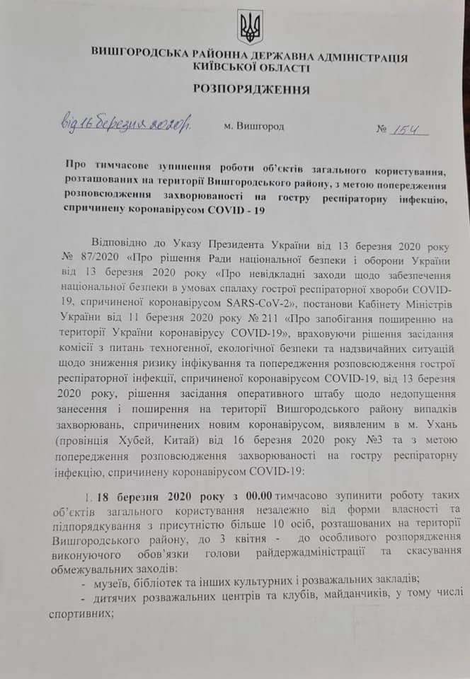 На Вишгородщині запроваджуються «антивірусні» заходи - розпорядження, РДА, коронавірус, київщина, Вишгородський район - rozpor1
