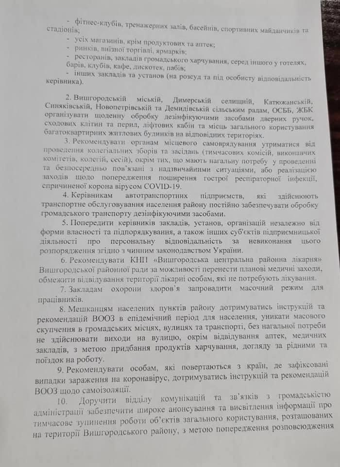 На Вишгородщині запроваджуються «антивірусні» заходи - розпорядження, РДА, коронавірус, київщина, Вишгородський район - rozpor2