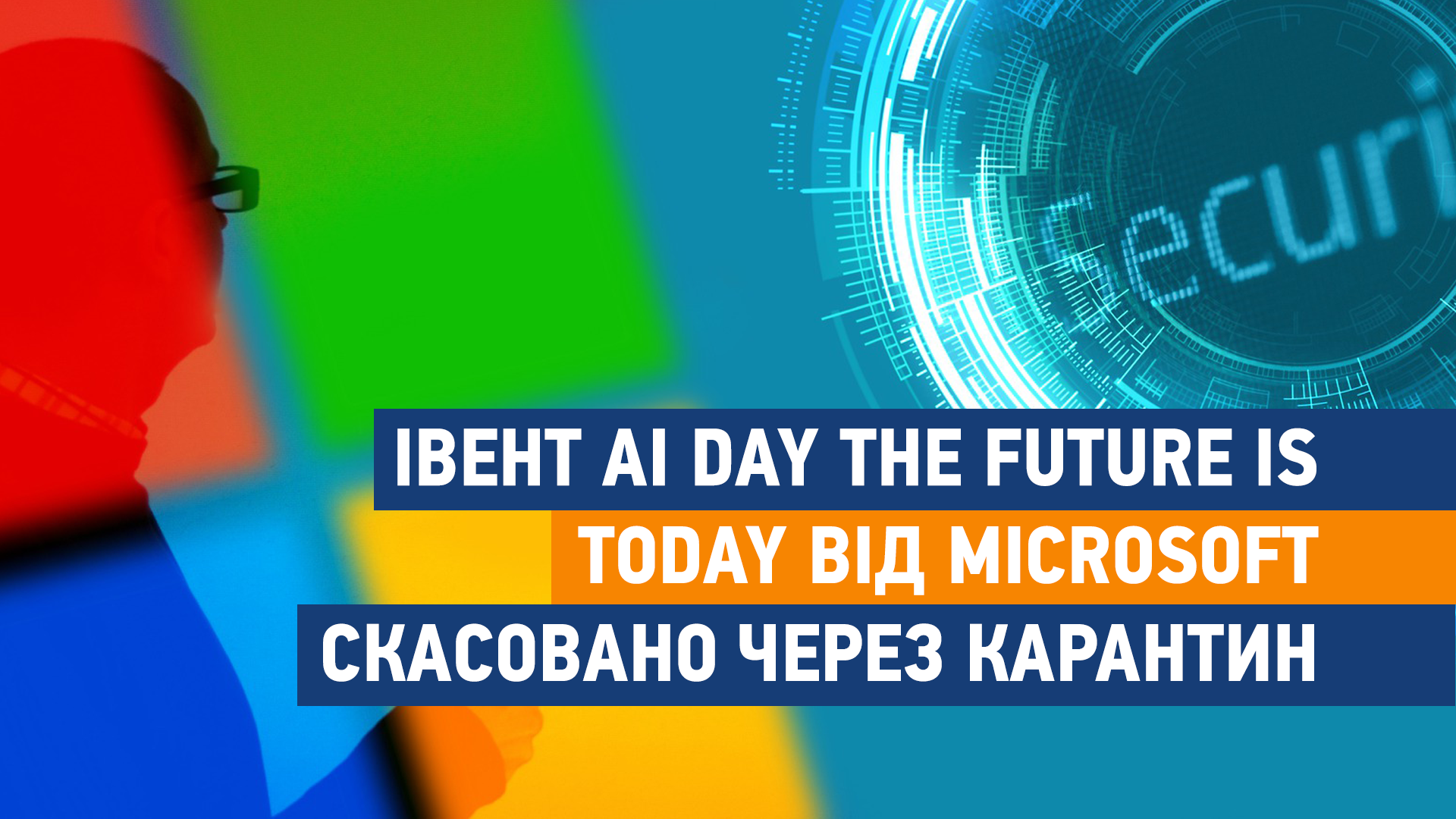 Івент AI Day. The Future is Today від Microsoft скасовано через карантин - штучний інтелект, ШІ, Microsoft - shablon poglyad site