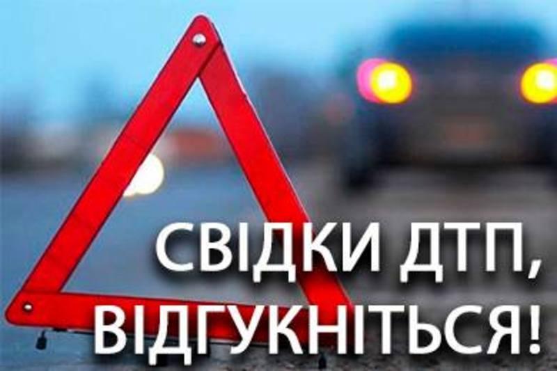 На Київщині розшукують очевидців ДТП, що трапилась на Одеській трасі -  - svidky