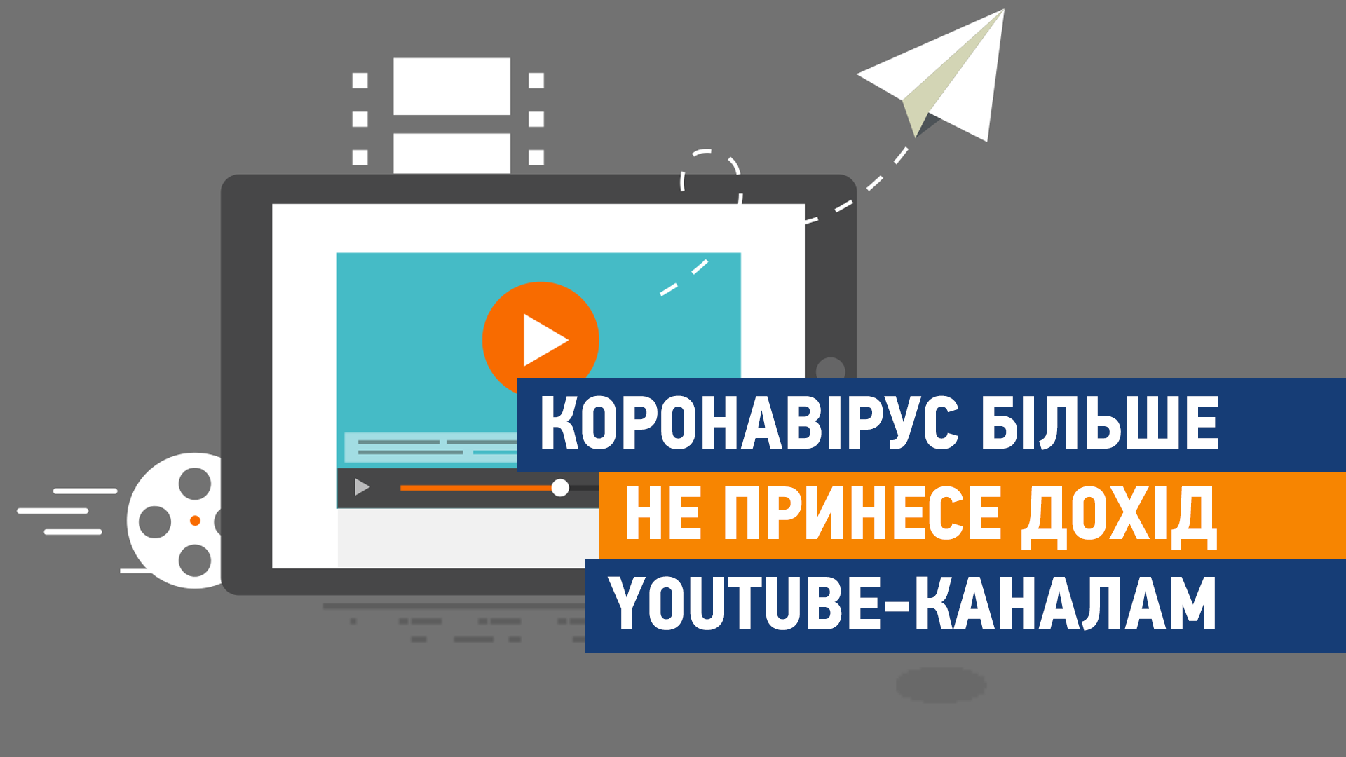 Коронавірус більше не принесе дохід власникам YouTube-каналів - коронавірус, youtube, google, COVID-19 - youtube poglyad