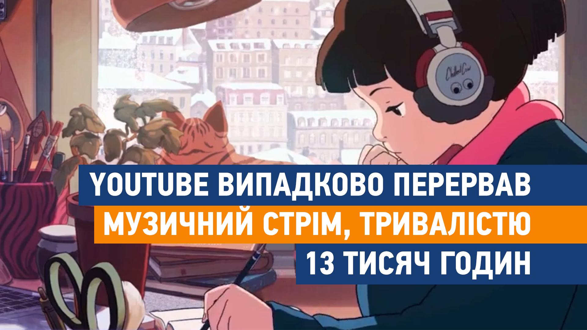 YouTube випадково перервав музичний стрім, тривалістю 13 тисяч годин - youtube - youtube strim poglyad