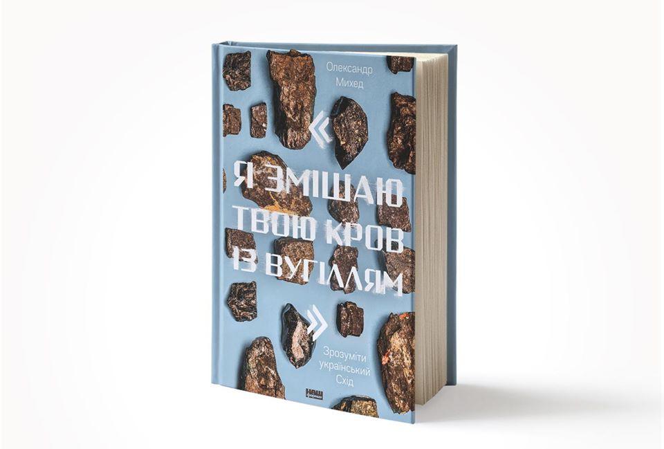 Зрозуміти український Схід: очікуємо  книжку - Україна, Книга, Донбас, видавництво - zmishayu