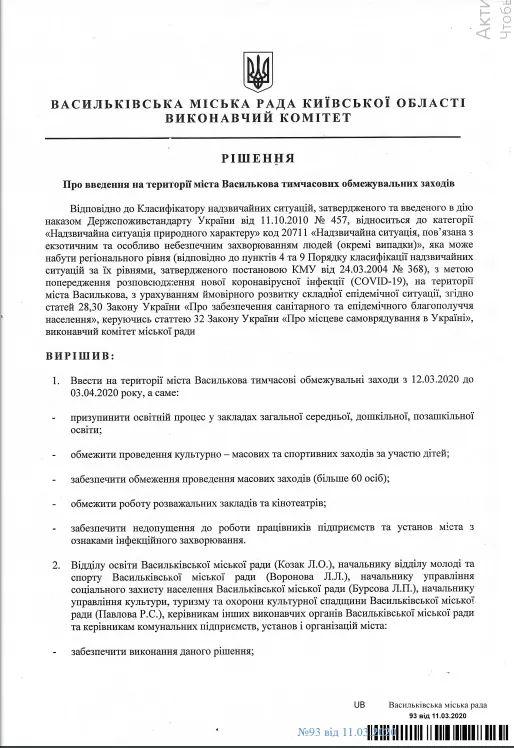У Василькові та районі зачинили школи та садочки на карантин -  - zobrazhennya viber 2020 03 11 17 16 14